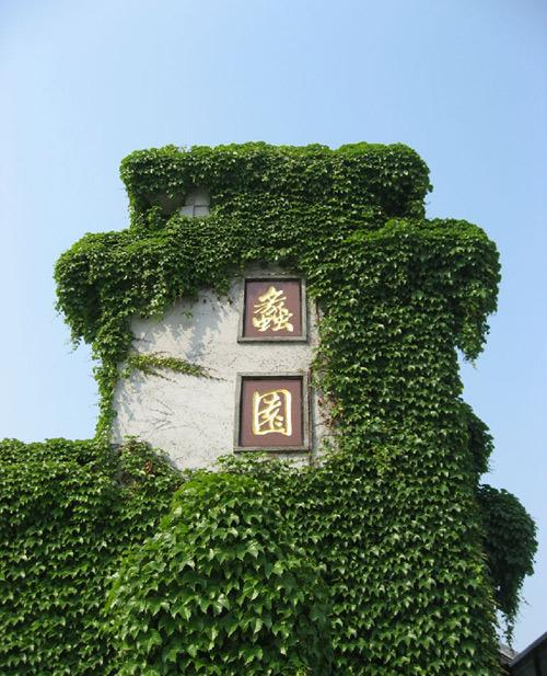 The name of Li Garden on a wall with flourishing ivy