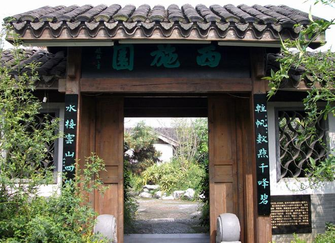 The gate of Xishi Garden