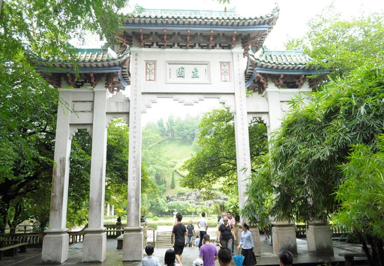 Stone Archway in Big Garden Area of Liyuan Garden
