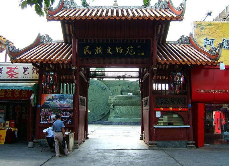 Gate of the Guangxi Ethnic Relics Center in Nanning