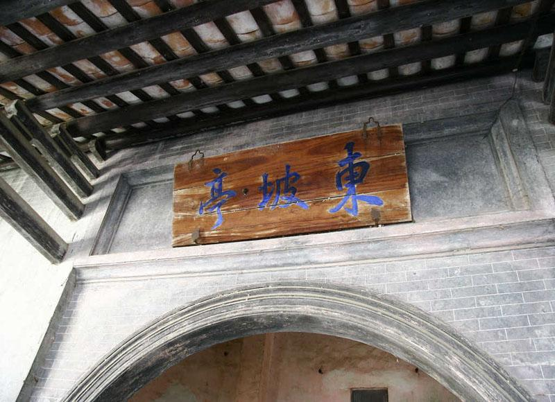 A horizontal inscribed board hung above the door of Dongpo Pavilion in Beihai, China