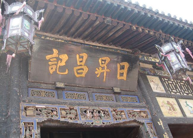 Rishengchang of Pingyao Old Town was the first draft bank of China.