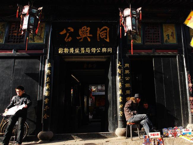 The gate of Tongxinggong Escort Agency, Pingyao