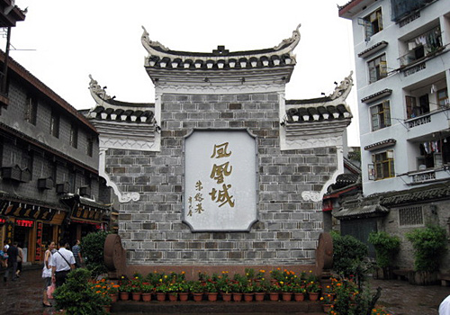 The autograph of Fenghuang Ancient Town was written by former China's president Zhurongji.